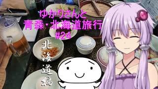ゆかりさんと青森・北海道旅行 #24