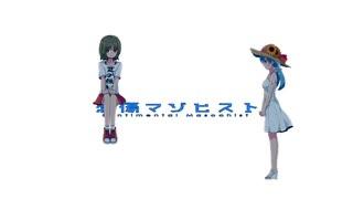 感傷マゾヒスト/Rana「VOCALOIDカバー」+ VSQx配布