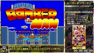 【人類初の13分台】スーパーボンバーマンR