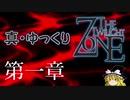 【ホラー&ミステリー】真・ゆっくりTwilight Zone 第一夜【ゆっくり朗読】
