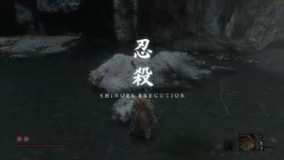【SEKIRO】命を賭して、御子を衛る!【初見】第21律儀