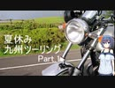 【CeVIO車載】夏休み九州ツーリング part1【大宰府-草千里】