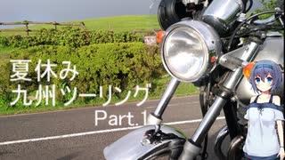 【CeVIO車載】夏休み九州ツーリング part