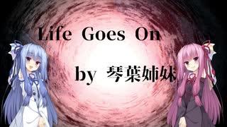 【第五回ひじき祭】「Life Goes On」【歌うボイスロイド】