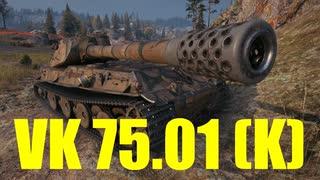【WoT:VK 75.01 (K)】ゆっくり実況でおくる戦車戦Part593 byアラモンド