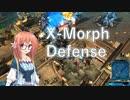 【X-Morph Defense】侵略!ゆか娘 Part13