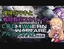 復帰兵マキと戦闘教官ユカリンのCOD:MWアルファテスト【単発】