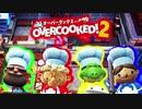 第33位:【Overcooked!2】ヤベェ料理人2人がオーバークック2を実況!♯14【MSSP/M.S.S Project】