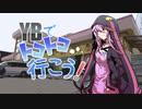 【結月ゆかり車載】YBでトコトコ行こう!Part10【第五回ひじき祭】