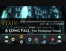 【FF14】ロングフォール ~異界遺構 シルクス・ツイニング~【音ゲー風楽器演奏】
