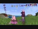 【Minecraft】ゆかりと茜のあっさりハードコアLife 2【Voiceroid実況】