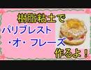 【週刊粘土】パン屋さんを作ろう!☆パート23