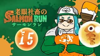 【スプラトゥーン2】キケン度MAX 老眼社畜のサーモンラン15【ゆっくり実況】