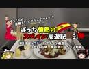 【ゆっくり】スペイン周遊記 9 ルフトハンザ機内食 マドリ...