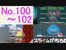 【実況】スマブラSP全曲ステージ作りに挑みつつおかわり戦 No.100~102【894+α/102】