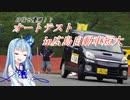 【ボイロ車載】オートテストin広島自短大【第五回ひじき祭り】