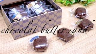 癖になる味簡単チョコレートバターサンド