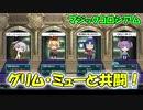 【QMAXV】ミューと協力賢者を目指す ~49限目~【kohnataシリーズ】