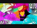 第71位: [会員専用]#119 蘭たんの『勝手に動画編集』