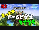 【Minecraft】あったかホームビデオマイクラ #1