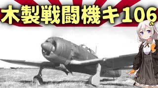【VOICEROID解説】3分でわかるマイナー兵器解説【キ106】