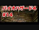 【nemui】バイオハザード4初見実況プレイ【#14】