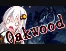 [Oakwood]あかりとONEが恐竜と遊ぶ!!!part4[完結編]