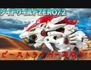 ゾイドワイルドZERO/2~ビーストライガー完成っ!!~【作ってみた】