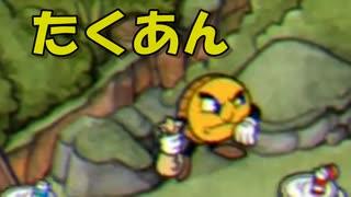 【実況】二人仲良くカップヘッド 第3話 ボボォン