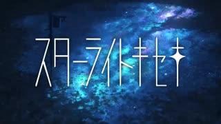 スターライトキセキ/天月-あまつき- 【歌