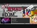 """歴代音MADランキング""""じゃない""""音MADメドレー #DJM"""