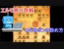 居飛車戦記 第54話 【4五歩ポンの咎め方】