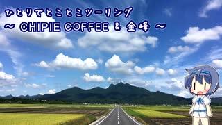 ひとりでとことこツーリング96 ~CHIPIE COFFEE & 金峰~