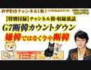 断韓カウントダウンがはじまった。【特別】チャンネル桜・収録裏話|みやわきチャンネル(仮)#554Restart413