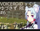 【VOICEROID x Cities:Skylines】ゆづきずRE:STORY #6 「REBRAND」