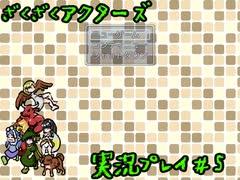【ざくざくアクターズ】神曲のバリューセ