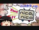 【ニコカラ】Take it niconico!!!【ニコメドDJM】