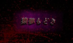【第5回ひじき祭】猿夢もどき【VOICEROID劇場】