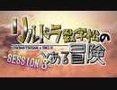 【卓ゲ松さんSW2.0】リルドラ数字松のとある冒険 3-1【GM長男】