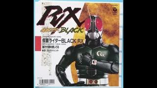 1988年10月23日 特撮 仮面ライダーBLACK RX ED 「誰かが君を愛してる」(宮内タカユキ)