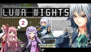[Touhou Luna Nights]ゆかりさんはルナナイトがしたい!Part.2