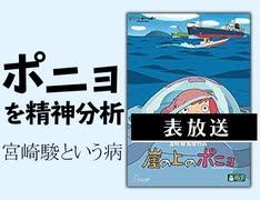 #296表 岡田斗司夫ゼミ『崖の上のポニョ』を精神分析する〜宮崎駿という病(4.44)