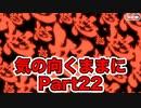 【ユガ・クシェートラ編】気の向くままにFateGrandOrder実況プレイ【Part22】
