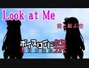【第5回ひじき祭】 Look at Me  茜と結ぶ空