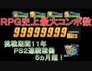 RPG史上最大コンボ数(未来編)