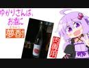 ゆかりさんは、お酒に夢酎(むちゅう) ~玉乃光酒造 米焼酎 「29」 編~