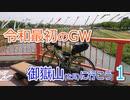 【うどんR×ロードバイク】令和最初のGW 1