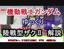 【機動戦士ガンダム】 陸戦型ザクⅡ 解説【ゆっくり解説】part48