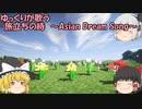 ゆっくりが歌う「旅立ちの時 ~Asian Dream Song~」 修正版