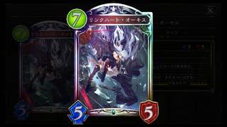 【シャドバ新カード】8ターン23点パンチ!!新リンクハート・オーキスネメシス【アディショナルカード / Shadowverse】